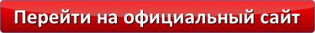 Купить средство Палач на официально сайте продавца