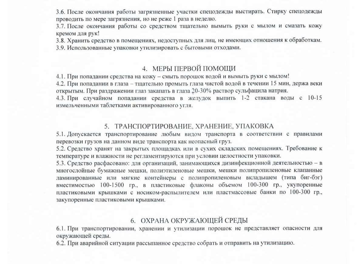 Инструкция по применению средства от клопов Gektor страница 2